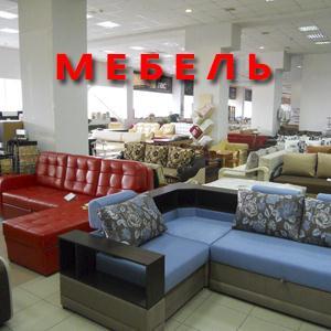 Магазины мебели Кугеси